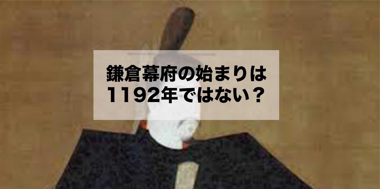 鎌倉 幕府 国 つくろう いい